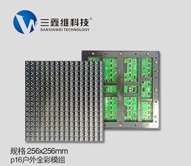 三鑫维科技全彩LED显示屏尺寸规格及计算方法